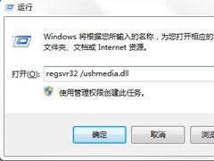Win7系统下打开移动硬盘打开很慢或出现错误怎么办?