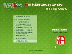 萝卜家园 XP系统 V2020.02 优化正式版