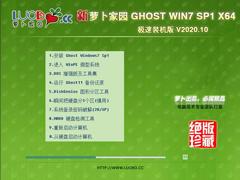 萝卜家园 GHOST Win7 64位极速装机版 V2020.10
