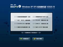 深度技术 Windows XP SP3 标准装机版 V2020.10