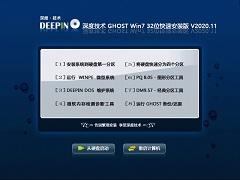 深度技术 GHOST Win7 32位快速安装版 V2020.11