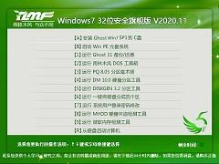 雨林木风 Windows7 32位安全旗舰版 V2020.11
