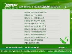 雨林木风 Windows7 64位安全旗舰版 V2020.11