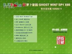 萝卜家园 GHOST Win7 32位官方优化版 V2020.11