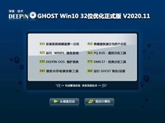 深度技术 GHOST Win10 32位优化正式版 V2020.11