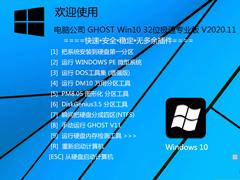 电脑公司 GHOST Win10 32位极速专业版 V2020.11