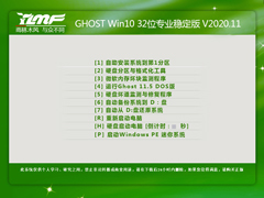 雨林木风 GHOST Win10 32位专业稳定版 V2020.11