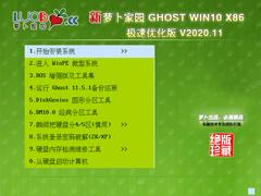 萝卜家园 Windows10 32位极速优化版 V2020.11