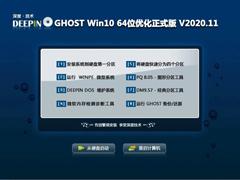 深度技术 GHOST Win10 64位优化正式版 V2020.11