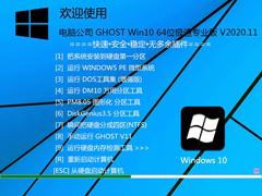 电脑公司 GHOST Win10 64位极速专业版 V2020.11