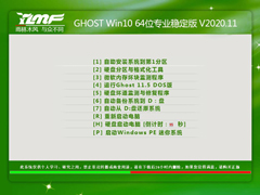 雨林木风 GHOST Win10 64位专业稳定版 V2020.11