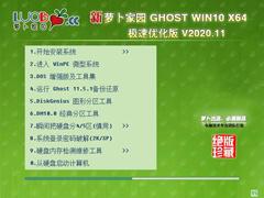 萝卜家园 Windows10 64位极速优化版 V2020.11