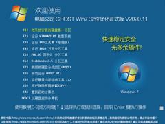 电脑公司 GHOST Win7 32位优化正式版 V2020.11