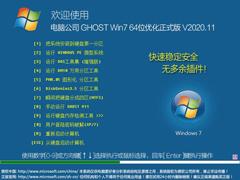 电脑公司 GHOST Win7 64位优化正式版 V2020.11