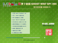 萝卜家园 GHOST Win7 64位官方优化版 V2020.11