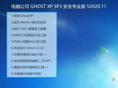 电脑公司 GHOST XP SP3 安全专业版 V2020.11
