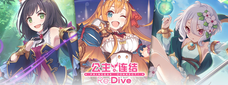 公主连结Re:Dive安卓版 V2.4.10
