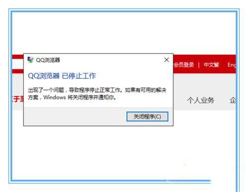 Win7系统使用QQ浏览器的时候出现已停止工作怎么办?