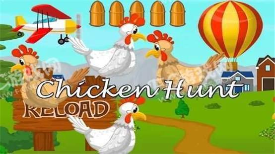 猎鸡大作战安卓版 V1.23