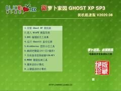 萝卜家园 GHOST XP SP3 装机极速版 V2020.08