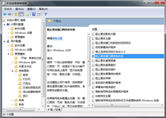 Win7系统怎么禁止更改窗口颜色