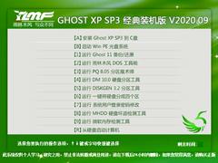 雨林木风 GHOST XP SP3 经典优化版 V2020.09