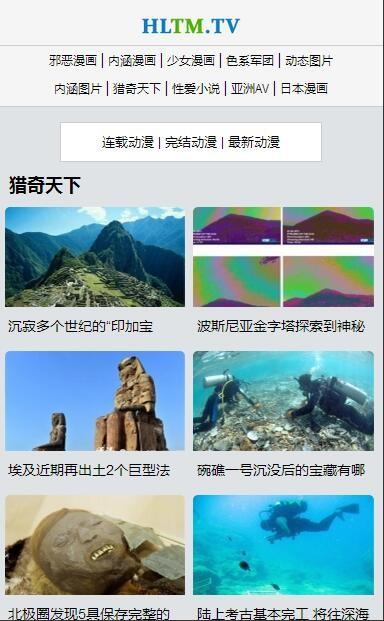 红旅动漫安卓版 V1.0.2