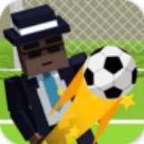 直球暴击3D足球射击