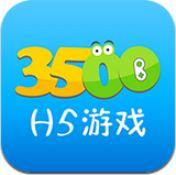 3500游戏盒安卓版 V2.0.2