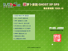 萝卜家园 GHOST XP SP3 稳定极速版 V2020.09