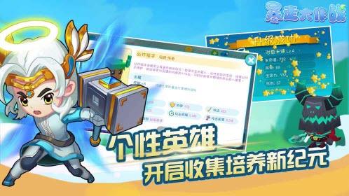 暴走大作战安卓版 V3.0823