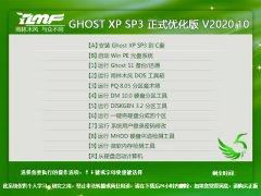 雨林木风 GHOST XP SP3 正式优化版 V2020.10