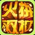 火拼双扣安卓版 V4.7.4