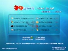 番茄花园 GHOST XP SP3 安全专业版 V2020.10