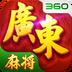 星辰广东麻将安卓版 V1.2