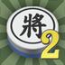 暗棋安卓版 V1.3.3.3