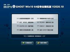 深度技术 GHOST Win10 64位专业装机版 V2020.10