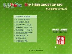 萝卜家园 GHOST XP SP3 快速稳定版 V2020.10