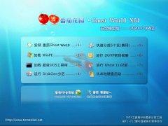 番茄花园 Windows10 64位安全稳定版 V2020.10