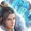 剑斩山海安卓版 V1.0.0
