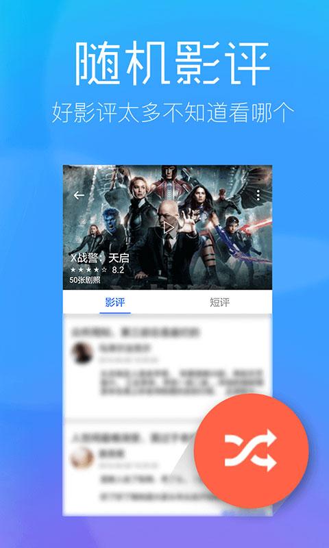 聚看影视安卓版 V7.7.7.7