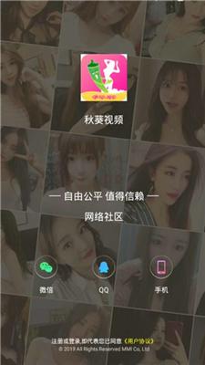 秋葵视频安卓福利版 V1.77