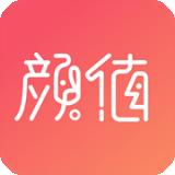 颜值部落安卓版 V3.1.6
