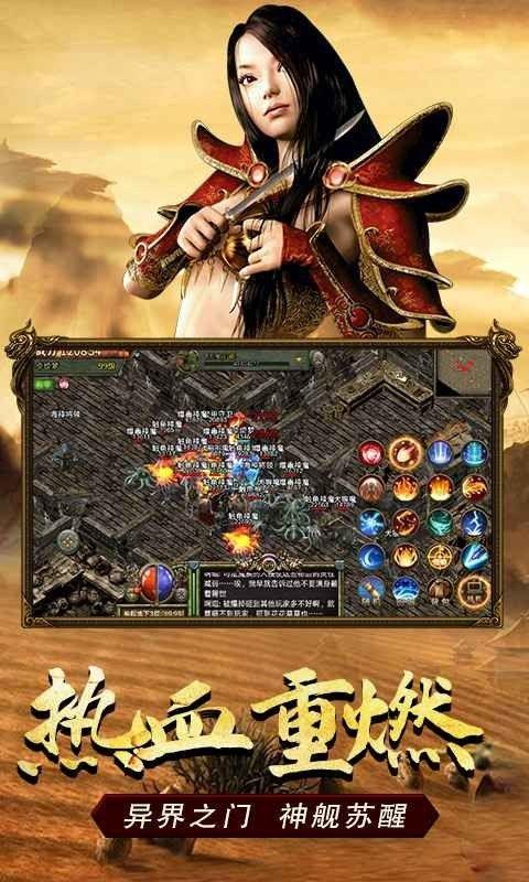 火龙凌云传奇安卓版 V1.0