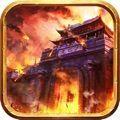 烈火攻城决战安卓版 V1.0