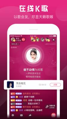 小爱直播秀安卓版 V1.9.1