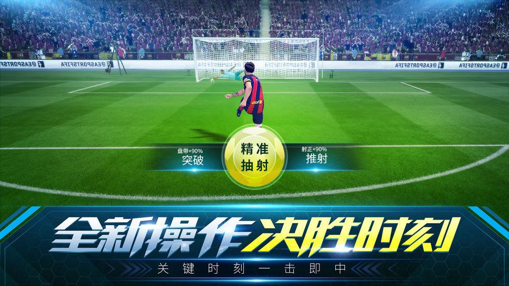 决胜足球安卓版 V1.2.0