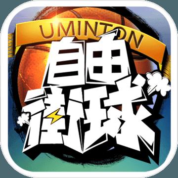 自由街球安卓版 V1.1.2