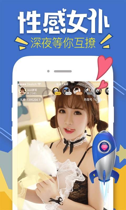 热猫直播安卓版 V7.7.8