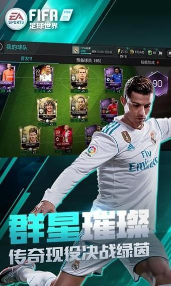 FIFA足球世界安卓版 V4.1.02